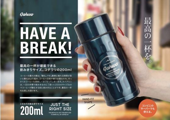 QAHWA カフア ミニ コーヒーボトル MINI | ステンレスボトル おしゃれ 小さめ マイボトル コーヒー ボトル 持ち歩き ステンレス水筒 直飲み水筒 マイ水筒