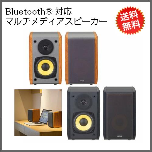 【日本正規代理店品】Edifier R1010BT Bluetooth対応ブックシェルフ型マルチメディアスピーカー|ブルートゥース ブルートゥース対応 ブルートゥーススピーカー