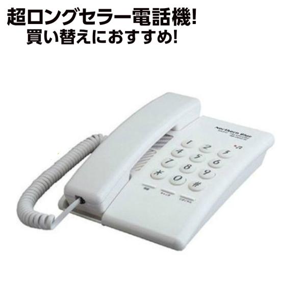 ノーザンブルー 電話機 ホワイト(アイボリー)おしゃれ 固定電話 電話 固定電話機 オフィス用品 家庭用 家庭用電話機 ホテル 旅館 オフィス でんわ【あす楽】
