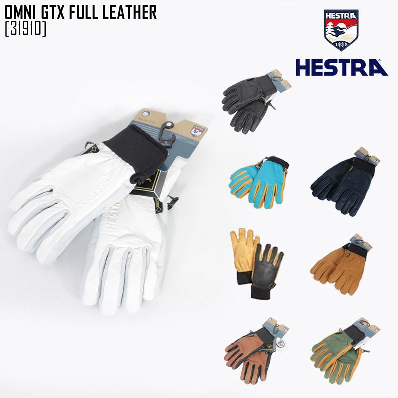 19-20 ヘストラ HESTRA グローブ スノーボード ゴアテックス レザー OMNI GTX FULL LEATHER 31910 メンズ レディース