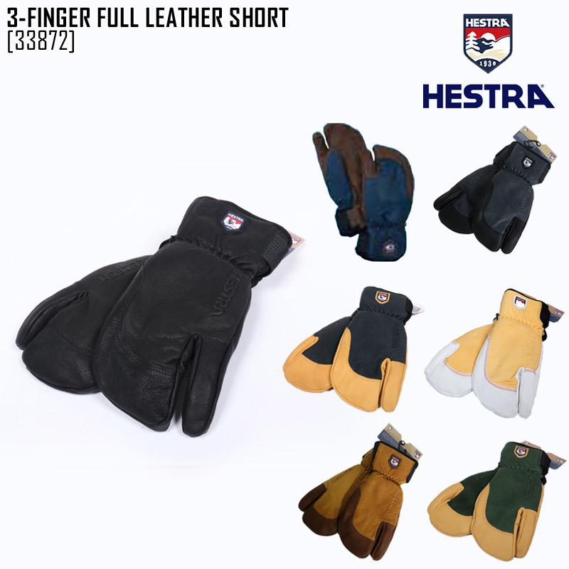 19-20 ヘストラ HESTRA グローブ スノーボード レザー 3-FINGER FULL LEATHER SHORT 3フィンガー 33872 メンズ レディース