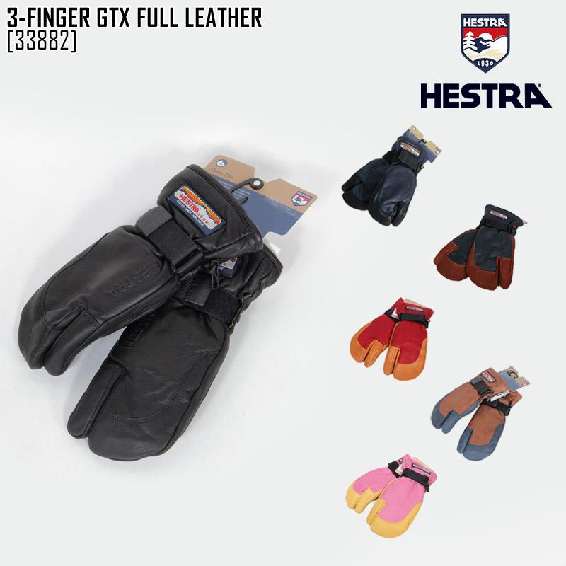 19-20 ヘストラ HESTRA グローブ スノーボード ゴアテックス レザー 3-FINGER GTX FULL LEATHER 3フィンガー 33882 メンズ レディース
