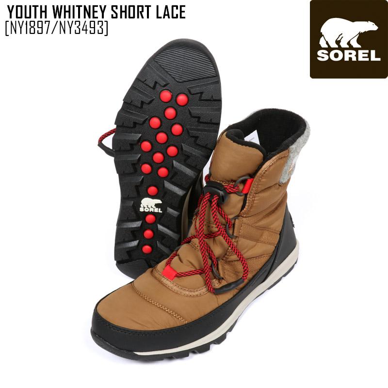 SOREL ソレル スノーブーツ キッズ YOUTH WHITNEY SHORT LACE ブーツ スノーシューズ NY1897 NY3493