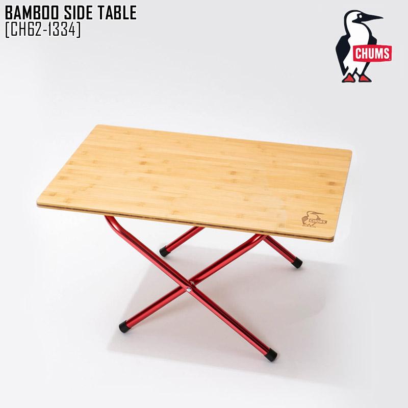 チャムス CHUMS CH62-1334 バンブー サイド テーブル BAMBOO SIDE TABLE アウトドア キャンプ