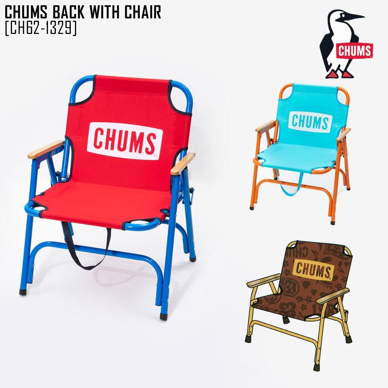 秋冬新作 チャムス CH62-1329 チャムス バック ウィズ チェア CHUMS BACK WITH CHAIR アウトドア 椅子