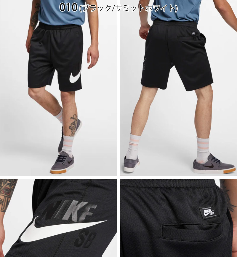 81ee5fb18b ... Nike SB NIKE SB HBR sundae short HBR SUNDAY SHORT half underwear shorts  BQ9427 men in ...