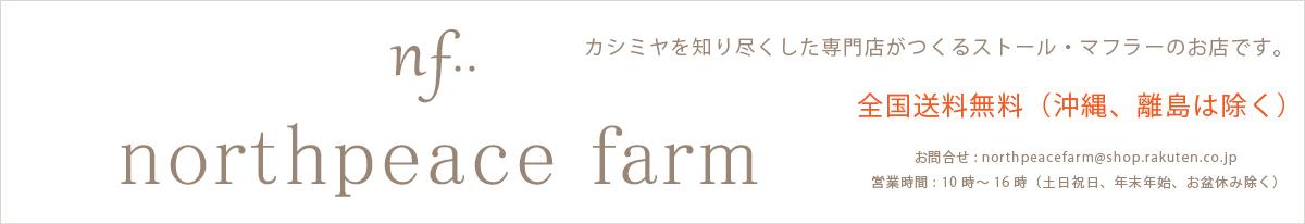 northpeace farm:カシミヤのマフラー、ストール等を取り扱っております。