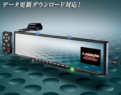 支持格子明星CELLSTAR GPS无线电定位器ASSURA(ashura)AR-330MT SD卡数据更新的镜子型号