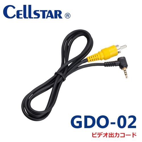 セルスター ドライビングレコーダー用オプションビデオ出力コード GDO-02 セルスター GDO-02 ドライブレコーダー用オプション ビデオ出力コード(1.0m)(CSD-500FHR除く)
