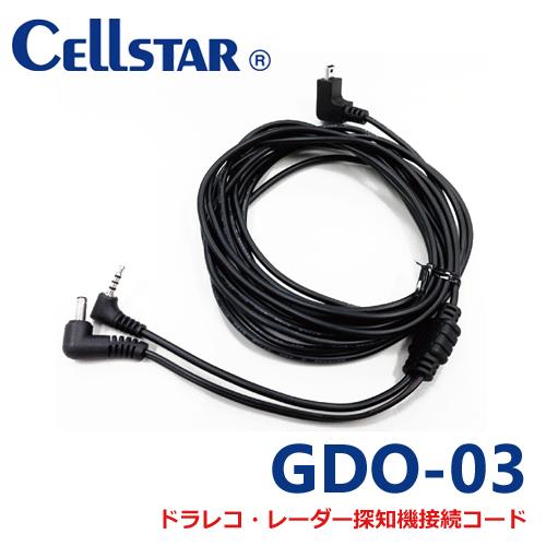 セルスター ドライビングレコーダー用オプション映像出力&ドライブレコーダーに電源供給可能※電源は12Vのみ使用可能、24V使用不可でビデオ出力のみ可能 セルスター GDO-03 ドライブレコーダー用オプションレーダー探知機接続ビデオ出力コード 3.6mCSD-560FH,CSD-570FH,CSD-390HD用