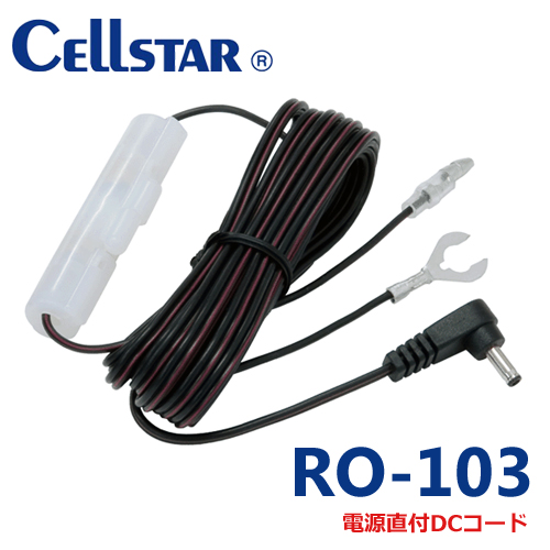送料0円 セルスター <セール&特集> レーダー探知機用 電源コード RO-103 ドライブレコーダー 直配線DCコード ストレートタイプ 3.5m あす楽対応 丸ジャック CSD-390HD CSD-560FH.CSD-570FH P20Feb16
