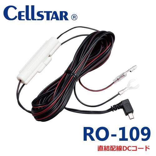 セルスター工業製GPSレーダー探知機OBD2対応モデル専用オプション セルスター RO-109 レーダー探知機用 直配線DCコード OBD2対応 ストレートタイプ OBD2対応モデル用 上質 あす楽対応 スーパーセール 3.5mレーダー探知機 OBD2ジャック