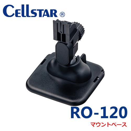 マウントベースは使用モデルによりタイプが異なります 必ずモデルをご確認ください セルスター レーダー探知機用 マウントベース 限定価格セール 即納送料無料! 製品付属のマウントベースでは設置困難な形状のダッシュボードに対応 RO-120 必ずモデルをご確認の上ご購入ください MBあす楽対応