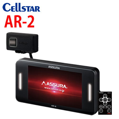 【在庫あり 即納】セルスター レーザー&レーダー探知機 AR-2オービス対応 セパレート式レーザーアンテナ! GPSレーダー探知機 OBD2対応 3.2インチ 無線LAN搭載 選べる特典2個付き 2019年モデル ASSURA