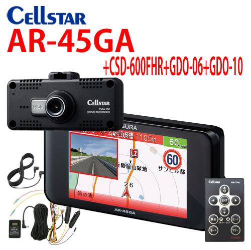 2019年 モデル! セルスター GPSレーダー探知機 AR-45GA +CSD-600FHR +GDO-06 +GDO-10 ドラレコ パーキングモード電源コードセット(常時電源コード)駐車監視 選べる特典2個付き ミラー OBD2対応