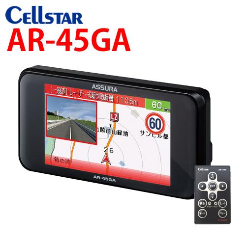 2019年 モデル! セルスター レーダー探知機 AR-45GA 選べる特典2個付き GPSレーダー探知機 OBD2対応 ワンボディ 3.2インチ セーフティレーダー 2019 ASSURA csd-600fhr,790fhg cs-310f