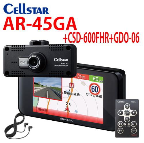 2019年 モデル! セルスター GPSレーダー探知機 AR-45GA +CSD-600FHR +GDO-06 ドラレコセット 選べる特典2個付き セーフティレーダー ワンボディ 3.2インチ OBD2対応 駐車監視 パーキングモード機能搭載