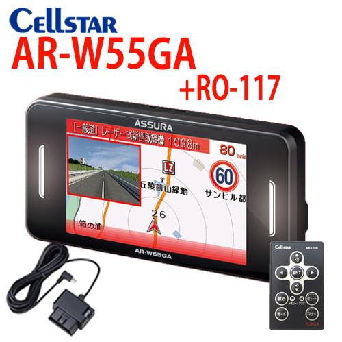 2019年モデル! セルスター GPSレーダー探知機 AR-W55GA +RO-117 OBD2アダプターセット 選べる特典2個付き OBD2 無線LAN搭載 ワンボディ 3.2インチ 2018年CELLSTAR ASSURA