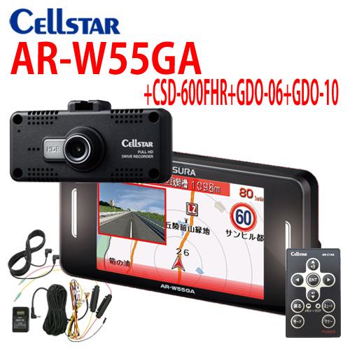 2019年モデル! セルスター GPSレーダー探知機 AR-W55GA +CSD-600FHR +GDO-06 ドラレコセット 選べる特典2個付き OBD2対応 ワンボディ 3.2インチ 駐車監視、パーキングモード機能搭載