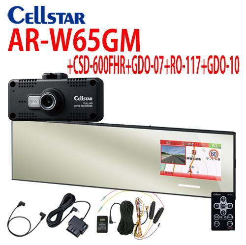 2019年モデル! セルスター GPSレーダー探知機 AR-W65GM +CSD-600FHR +GDO-07 +RO-117 +GDO-10 ドラレコ OBD2アダプター パーキングモード電源コードセット(常時電源コード)駐車監視 ミラー