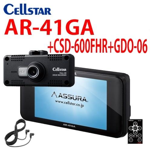 セルスター AR-41GA +CSD-600FHR +GDO-06 ドラレコセット 選べる特典2個付き GPSレーダー探知機 ワンボディ 3.2インチ OBD2対応 駐車監視 パーキングモード機能搭載