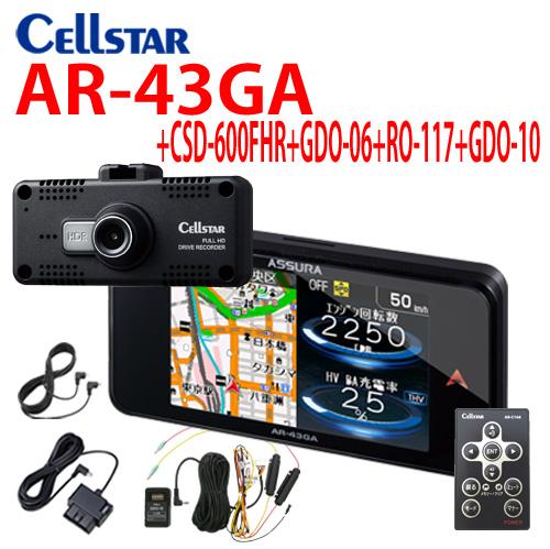 2018年モデル! セルスター AR-43GA +CSD-600FHR +GDO-06 +RO-117 +GDO-10 ドラレコ OBD2アダプター パーキングモード電源コードセット(常時電源コード)駐車監視 選べる特典2個付き GPSレーダー探知機