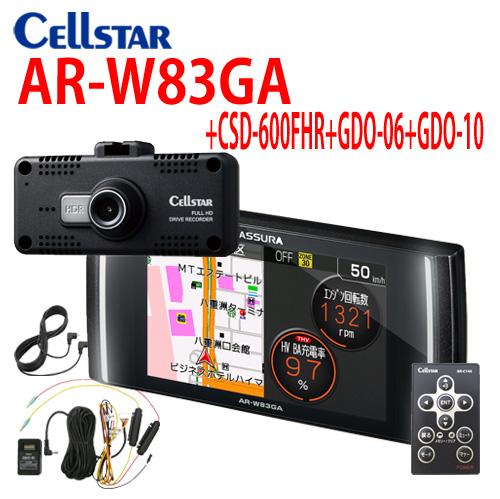 2018NEWモデル! セルスター AR-W83GA +CSD-600FHR +GDO-06 +GDO-10 ドラレコ パーキングモード電源コードセット(常時電源コード)駐車監視 選べる特典2個付き GPSレーダー探知機 OBD2対応 ワンボディ