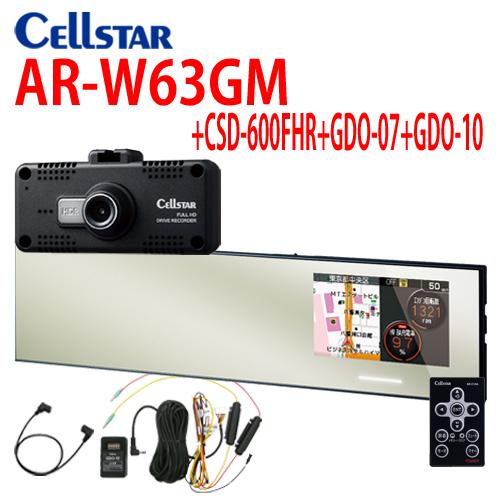2018年モデル! セルスター AR-W63GM +CSD-600FHR +GDO-07 +GDO-10 ドラレコ パーキングモード電源コードセット(常時電源コード)駐車監視 選べる特典2個付き GPSレーダー探知機 ミラー OBD2対応