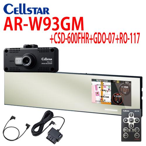 2018NEWモデル! セルスター AR-W93GM +CSD-600FHR +GDO-07 +RO-117 +GDO-10 ドラレコ OBD2アダプター パーキングモード電源コードセット(常時電源コード)駐車監視 GPSレーダー探知機 ミラー