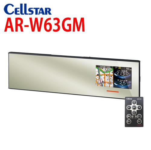 2018年モデル! セルスター AR-W63GM 選べる特典2個付き GPSレーダー探知機/OBD2対応/ミラー/3.2インチ/2018 ASSURA csd-600fhr,790fhg cs-310f