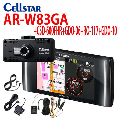2018NEWモデル! セルスター AR-W83GA +CSD-600FHR +GDO-06 +RO-117 +GDO-10 ドラレコ OBD2アダプター パーキングモード電源コードセット(常時電源コード)駐車監視 GPSレーダー探知機 ワンボディ