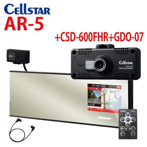 【在庫有り 即納】セルスター レーザー&レーダー探知機 ドラレコセットAR-5 +CSD-600FHR +GDO-07ドライブレコーダー・相互通信ケーブルセット移動オービス対応 OBD2対応 選べる特典2個付き 2020年モデル ASSURA