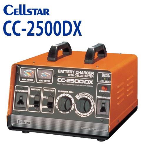 [セルスター/CELLSTAR] CCシリーズ CC-2500DX バッテリー充電器(DC12V/DC24V 21Ah~176Ah 対応)