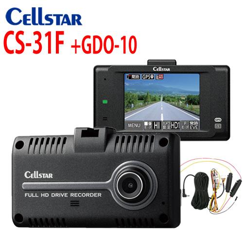 セルスター NEW ドライブレコーダー CS-31F +GDO-10常時電源コードセット車両のバックカメラを接続して後方を録画!超速GPS搭載 2.4インチ タッチパネルGPSお知らせ機能 パーキングモード機能AR-45GA,W55GA,W65GM,W83GA,W93GM