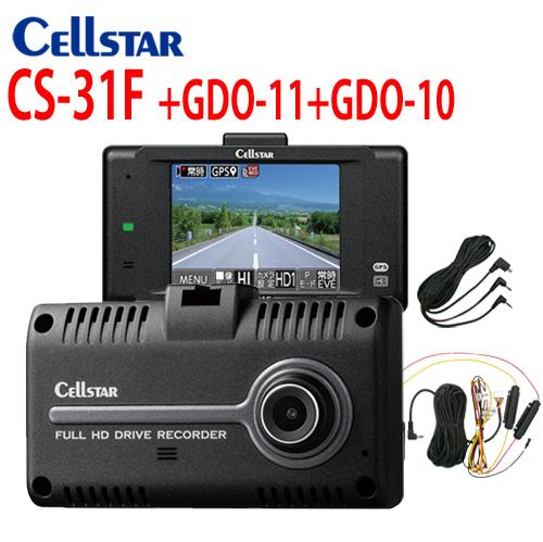 セルスター NEW ドライブレコーダー CS-31F +GDO-11 +GDO-10レーダー探知機接続コード(3.6M)、常時電源セット車両のバックカメラを接続して後方を録画!超速GPS搭載 2.4インチ タッチパネルモニターAR-45GA,W55GA,W83GA