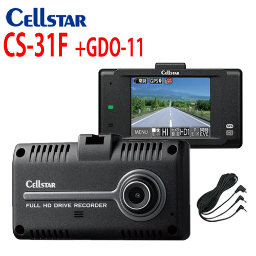 セルスター NEW ドライブレコーダー CS-31F +GDO-11レーダー探知機接続コードセット(3.6M)車両のバックカメラを接続して後方を録画!超速GPS搭載 2.4インチ タッチパネルモニターAR-45GA,W55GA,W83GA
