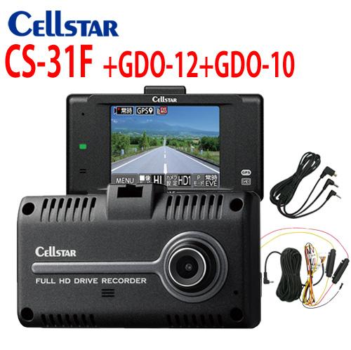 セルスター NEW ドライブレコーダー CS-31F +GDO-12 +GDO-10レーダー探知機接続コード(0.8M)、常時電源セット車両のバックカメラを接続して後方を録画!超速GPS搭載 2.4インチ タッチパネルモニターAR-W65GM,W93GM