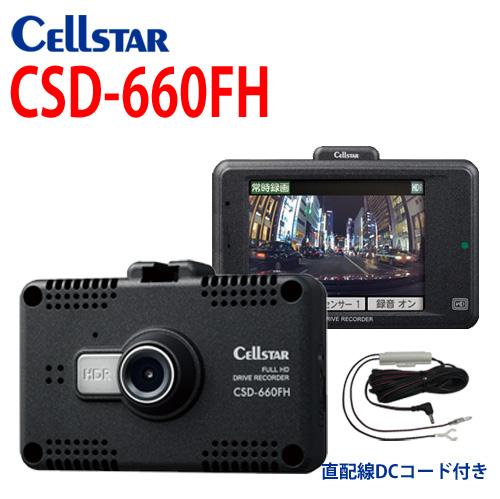 セルスター ドライブレコーダー CSD-660FH 直配線DCコード付き(GDO-15同等品)2.4インチ タッチパネルモニター 駐車監視 パーキングモード機能搭載 フルハイビジョン録画対応[CELLSTAR] あす楽対応