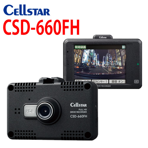 セルスター ドライブレコーダー CSD-660FH 2.4インチ タッチパネルモニター 駐車監視 パーキングモード機能搭載 フルハイビジョン録画対応[CELLSTAR] あす楽対応