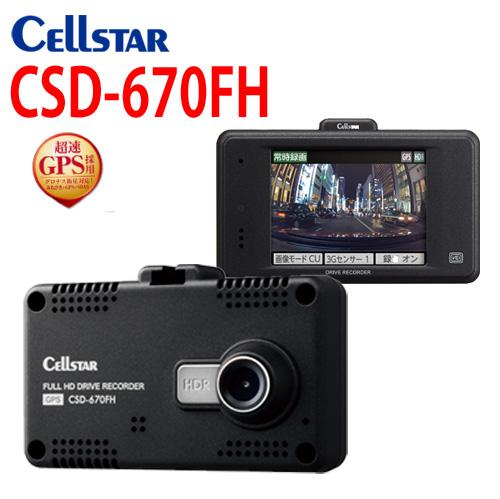 セルスター ドライブレコーダー CSD-670FH GPS搭載2.4インチ タッチパネルモニター 駐車監視 パーキングモード機能搭載 速度、位置情報取得、フルハイビジョン録画対応 [CELLSTAR] あす楽対応