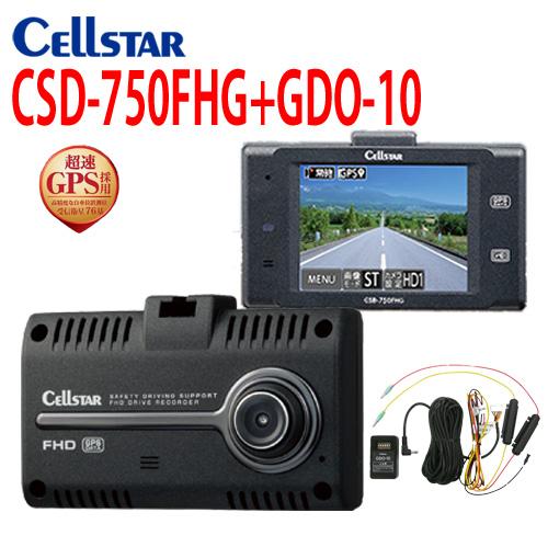 セルスタードライブレコーダー CSD-750FHG+GDO10 常時電源コードセット 超速GPS搭載 2.4インチ タッチパネルモニター GPSお知らせ機能 GPSデータ 39,000 件以上 駐車監視 パーキングモード機能AR-45GA,W55GA,W65GM,W83GA,W93GM