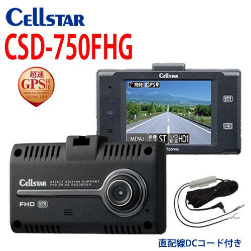 セルスター ドライブレコーダー CSD-750FHG 超速GPS搭載 2.4インチ タッチパネルモニター 直配線DCコード付きGPSお知らせ機能 GPSデータ 39,000 件以上 駐車監視 パーキングモード機能搭載AR-45GA,W55GA,W65GM,W83GA,W93GM
