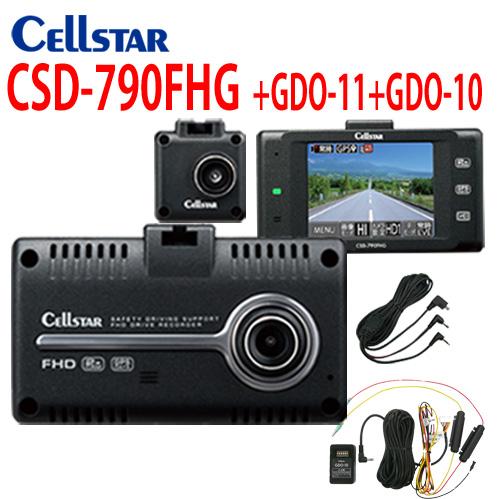 セルスター ドライブレコーダー CSD-790FHG +GDO-11 +GDO-10 レーダー探知機接続コード(3.6M)、常時電源セット2台のカメラで前方・後方同時録画! 超速GPS搭載 2.4インチ タッチパネルモニターAR-45GA,W55GA,W83GA