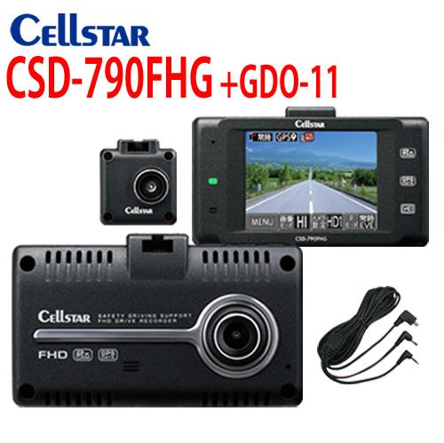 セルスター ドライブレコーダー CSD-790FHG +GDO-11 レーダー探知機接続コードセット(3.6M)2台のカメラで前方・後方同時録画! 超速GPS搭載 2.4インチ タッチパネルモニターAR-45GA,W55GA,W83GA