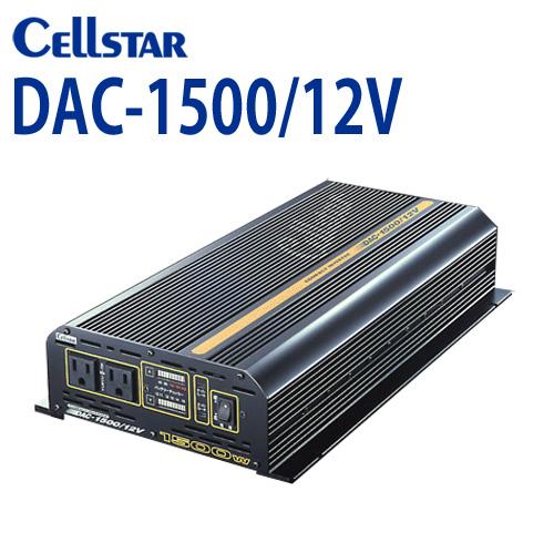 カーインバーター セルスター DAC-1500/12V (IN DC12V /OUT AC 100V・MAX 1500W) [セルスター/CELLSTAR] DACシリーズ PRO DC/ACインバーター 0802summer_coupon 02P06Aug16 02P06Aug16