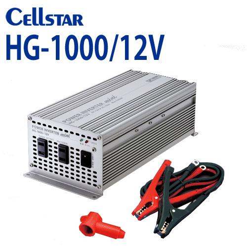 カーインバーター セルスター HG-1000/12V (入力:12V / 出力:AC100V MAX:1000W) [セルスター/CELLSTAR] HGシリーズ インバーター0802summer_coupon 02P06Aug16 02P06Aug16