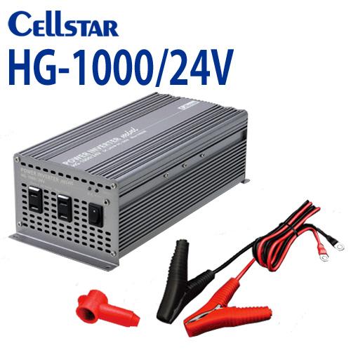 カーインバーター セルスター HG-1000/24V (入力:24V / 出力:AC100V MAX:1000W) [セルスター/CELLSTAR] HGシリーズ インバーター0802summer_coupon 02P06Aug16 02P06Aug16