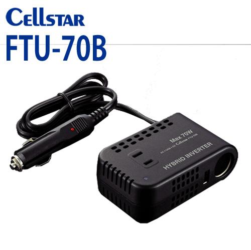 あす楽対応 車の中で家電やUSB機器が使える 超特価 乗用車 小型トラック等の12Vを家庭用の100Vに変換 セール特別価格 セルスター CELLSTAR FTUシリーズ FTU-70B 12VDC AC ハイブリッドインバーター アクセサリーソケット USB端子 5V 10A 1.2A 定格出力 入力:12V専用 AC100V 最大 12V 56W