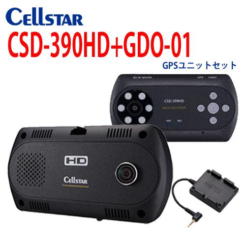 セルスター ドライブレコーダー CSD-390HD + GDO-01 +GPSユニットセット HDドライブレコーダー ツインカメラ搭載 前方と車内を同時録画 ハイビジョン録画対応 直配線DCコード(RO-103同等品)付き05P11Mar16