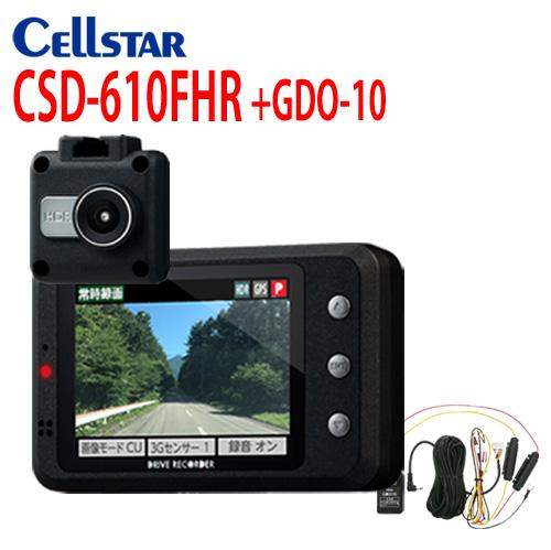 セルスター CSD-610FHR +GDO-10 ドライブレコーダー 常時電源セット 駐車監視 パーキングモード電源コードカメラセパレート 後方録画に最適 相互通信対応機種 2.4インチモニター ドライブレコーダー